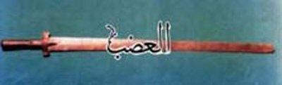 9.Pedang Al 'Adib
